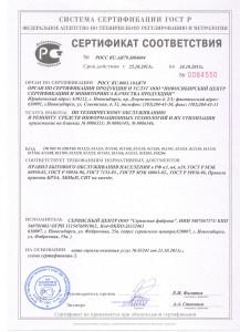 Сертификат соответствия до 24.10.15