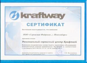 Сертификат-Kraftway