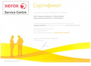 Сертификат-XEROX
