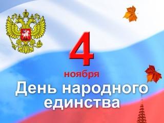 4 ноября - День Национального Единства! sf-nsk.ru